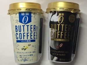 糖質0(ゼロ)BUTTER COFFEE(バターコーヒー)