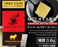 「チャコールバターコーヒー」