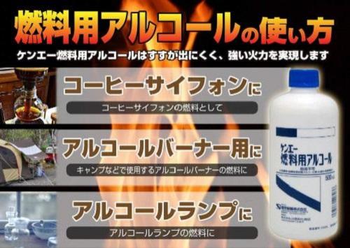 燃料用アルコール使い方