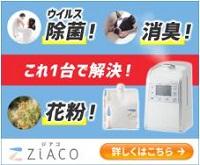 「ZiACO(ジアコ)」