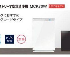 ダイキン「ストリーマ空気清浄機」MCK70W