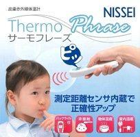 NISSEI皮膚赤外線体温計「サーモフレーズ MT-500」
