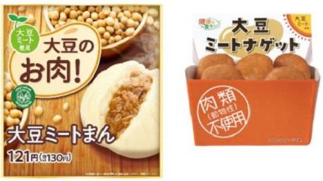 ファミリーマート【大豆ミート食品】