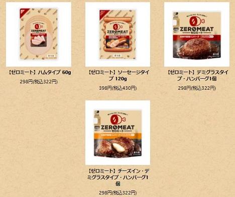大豆ミート「ゼロミート」